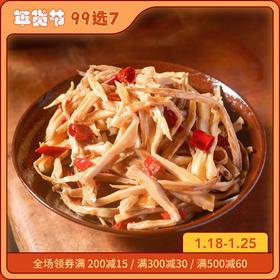 99选7[冷吃笋尖 下单后5天内发货]幼嫩脆爽 丝丝入味 100g/袋
