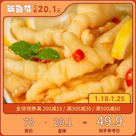 [四盒装 柠檬酸辣/蒜蓉 无骨鸡爪]清新酸辣好滋味 200g/盒