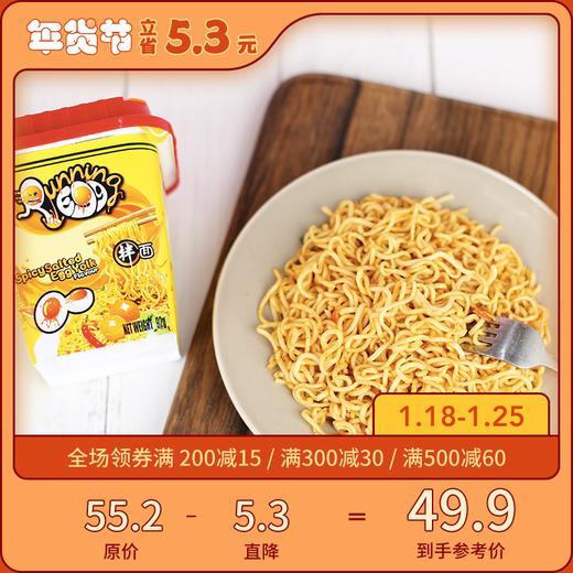 [奔跑吧蛋蛋 风味拌面]飘香四溢 看的见的咸蛋黄 92g/105g 四种口味可选 商品图0
