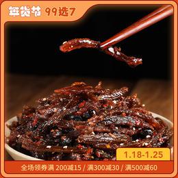 99选7[麻辣牛肉 下单后5天内发货] 干香麻辣 口感嚼劲 100g/袋