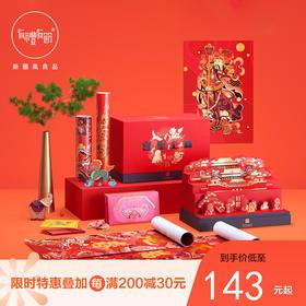 宫里上新年品礼盒 故宫宫廷文化贺岁礼盒春联福字 趣味游戏