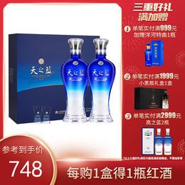 【下单减40】洋河天之蓝52度480ML 2瓶装礼盒版