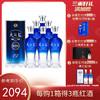 【每700减40】42度天之蓝520ML旗舰版 整箱6瓶装 商品缩略图0