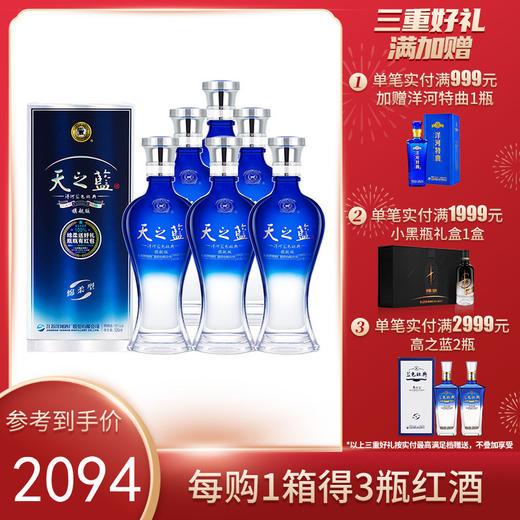 【每700减40】42度天之蓝520ML旗舰版 整箱6瓶装 商品图0